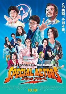 『スペシャルアクターズ』のポスター