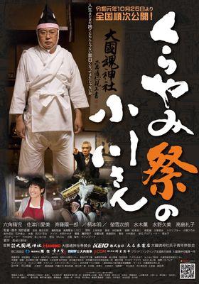 『くらやみ祭の小川さん』のポスター