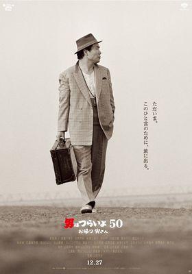 『男はつらいよ お帰り 寅さん』のポスター