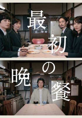 『最初の晩餐』のポスター