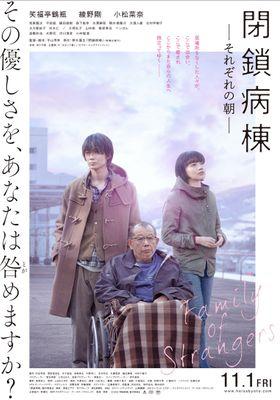 『閉鎖病棟 それぞれの朝』のポスター
