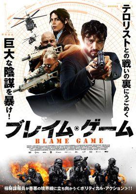 『ブレイム・ゲーム』のポスター