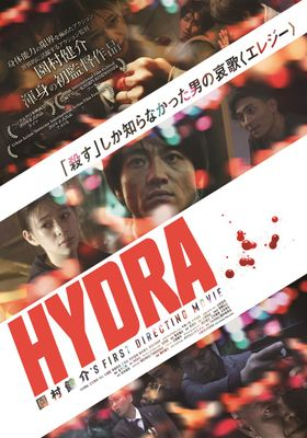 『HYDRA』のポスター