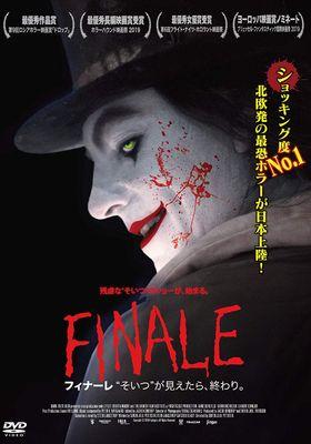 """『フィナーレ """"そいつ""""が見えたら、終わり。』のポスター"""