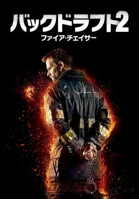 『バックドラフト2/ファイア・チェイサー』のポスター