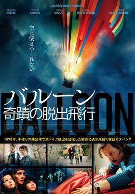 『バルーン 奇蹟の脱出飛行』のポスター