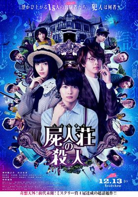 Murder at Shijinso's Poster