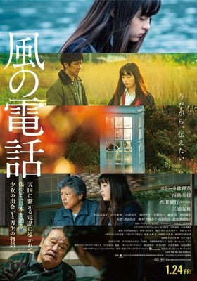 『風の電話』のポスター