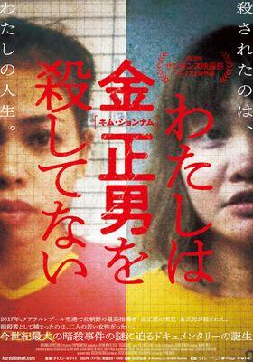 『わたしは金正男(キム・ジョンナム)を殺してない』のポスター