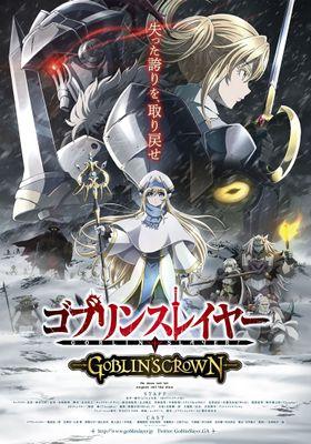 『ゴブリンスレイヤー GOBLIN'S CROWN』のポスター