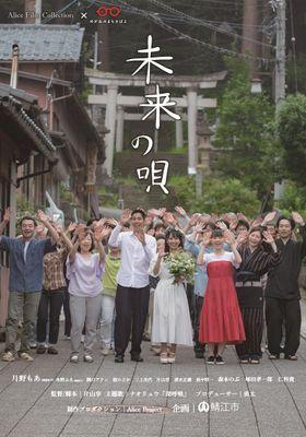 『未来の唄』のポスター