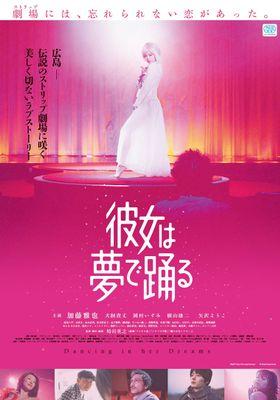 彼女は夢で踊る's Poster