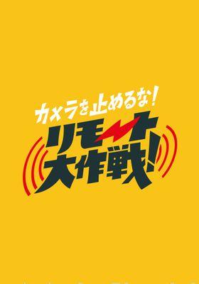 『カメラを止めるな!リモート大作戦!』のポスター