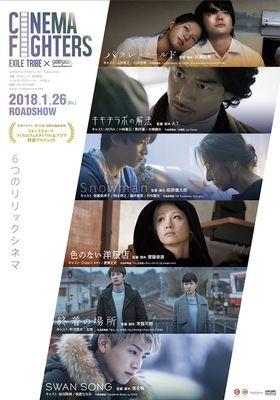 『CINEMA FIGHTERS』のポスター