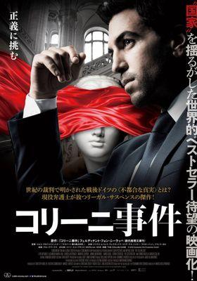 『コリーニ事件』のポスター