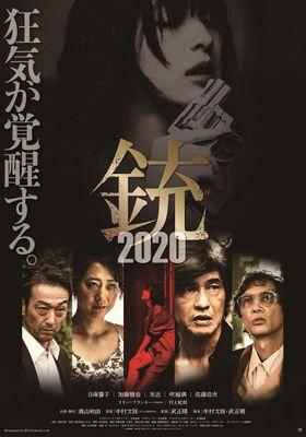 『銃2020』のポスター