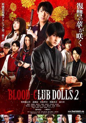 『BLOOD-CLUB DOLLS2』のポスター