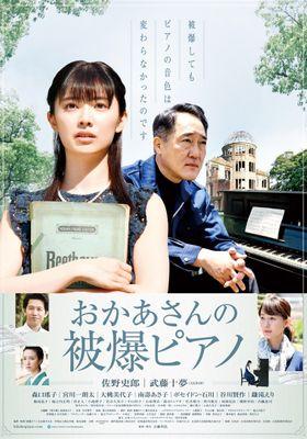 『おかあさんの被爆ピアノ』のポスター