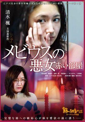 『メビウスの悪女 赤い部屋』のポスター