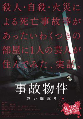 『事故物件 恐い間取り』のポスター