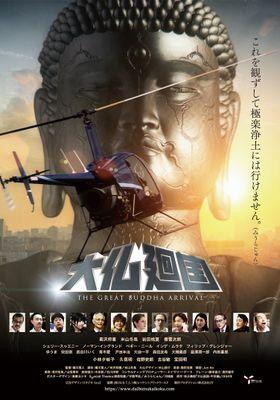 『大仏廻国 The Great Buddha Arrival』のポスター