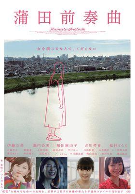 『蒲田前奏曲』のポスター