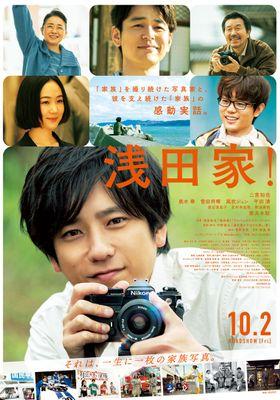 『浅田家!』のポスター
