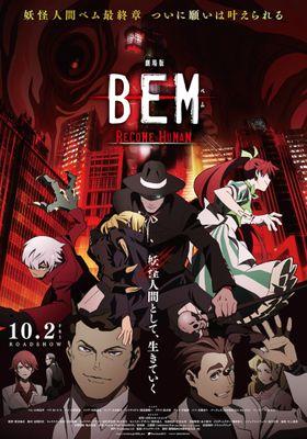 『劇場版BEM BECOME HUMAN』のポスター