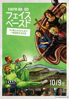 『フェイス・ベースド ダメ男ふたりが人生で一発逆転する方法』のポスター