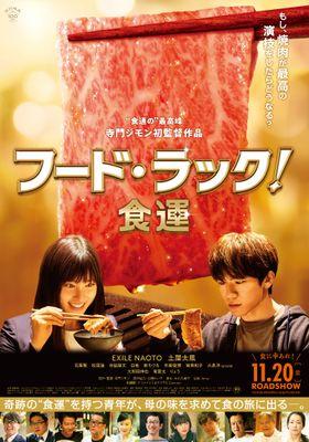 『フード・ラック!食運』のポスター