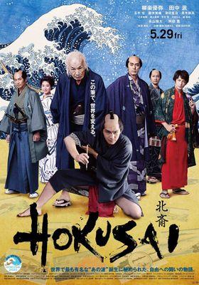 『HOKUSAI』のポスター