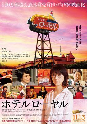 『ホテルローヤル』のポスター