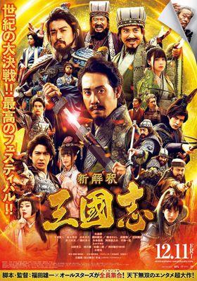 『新解釈・三國志』のポスター