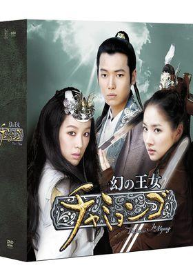 『幻の王女チャミョンゴ』のポスター