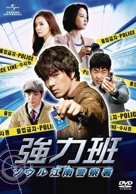 강력반's Poster