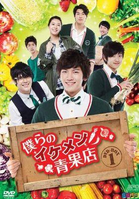 총각네 야채가게의 포스터