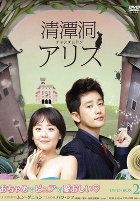Cheongdam Dong Alice 's Poster