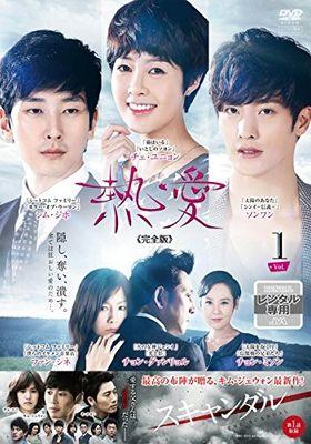 『熱愛』のポスター