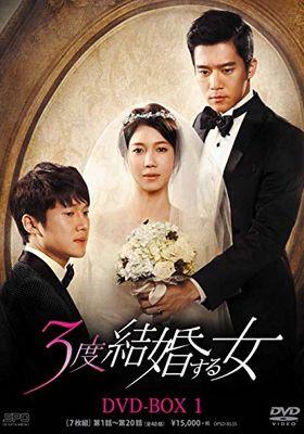 『3度結婚する女』のポスター