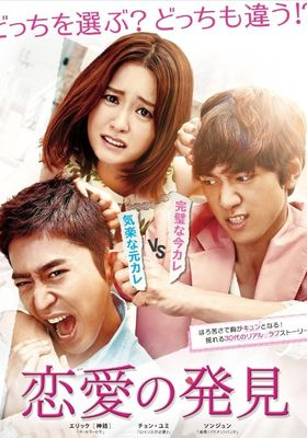 Discovery of Romance 's Poster