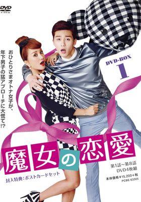 『魔女の恋愛』のポスター