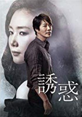 『誘惑』のポスター