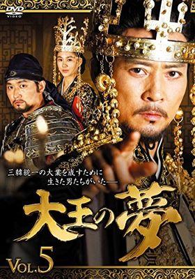 대왕의 꿈's Poster