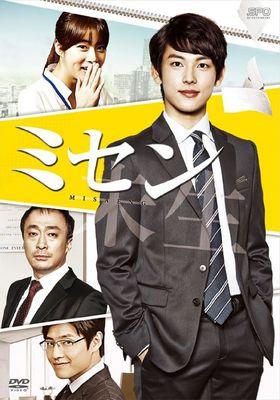『ミセン -未生-』のポスター