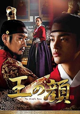 『王の顔』のポスター