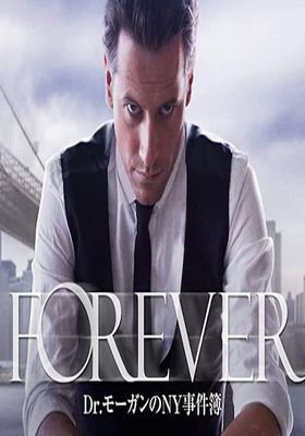 포에버의 포스터
