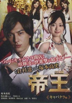 『帝王』のポスター