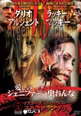 『マスターズ・オブ・ホラー 恐1グランプリ 愛しのジェニファー/虫おんな』のポスター