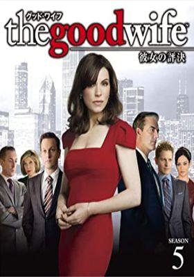 『グッド・ワイフ 彼女の評決 シーズン5』のポスター