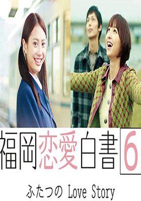 『福岡恋愛白書6 ふたつのLove Story』のポスター